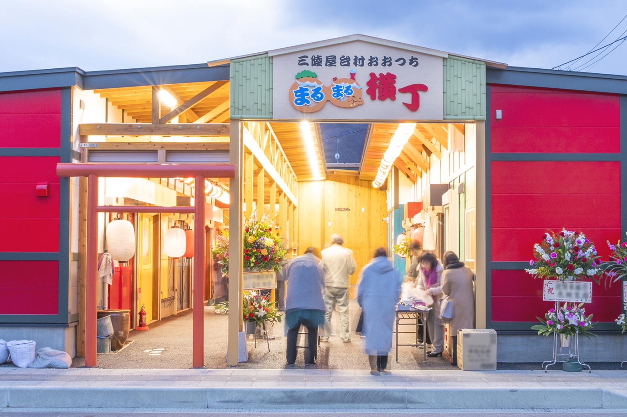 三陸屋台村おおつち〇〇横丁イメージ